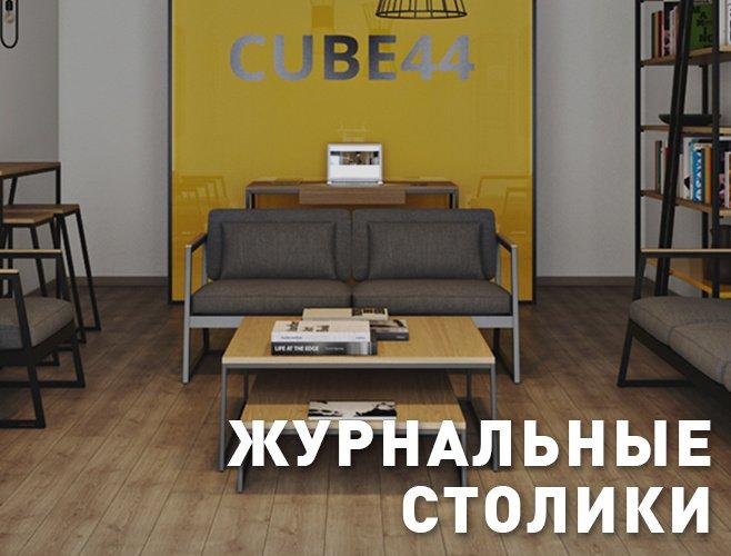журнальные столики cube44 фото 1