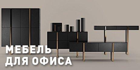 мебель для офиса фото 1